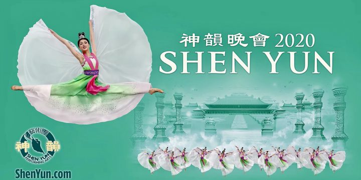 Shen Yun 2020 Official Trailer - UK tour